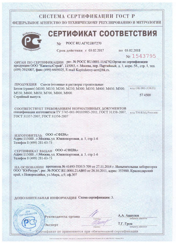 Цена цементного раствора в нижнем новгороде ремсостав для бетона купить в петровиче